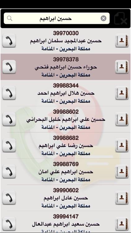 بحرين فون screenshot-3