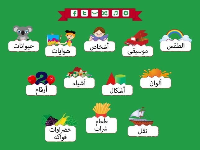 Learn Arabic for Kids on the App Store