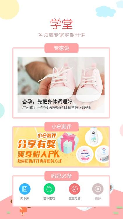 育儿易-备孕·怀孕·育儿问题妈妈免费问 screenshot-3