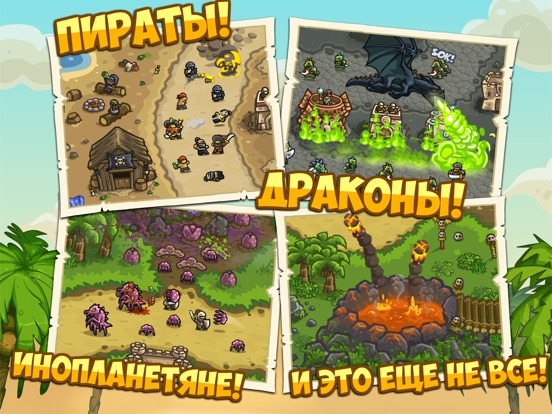Игра Kingdom Rush Frontiers HD