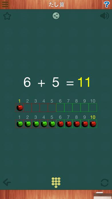 小学算数アニメーション (1-6年生)スクリーンショット3