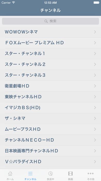 日本のテレビガイド(東京)のおすすめ画像1