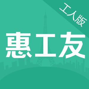 惠工友-工人端 app