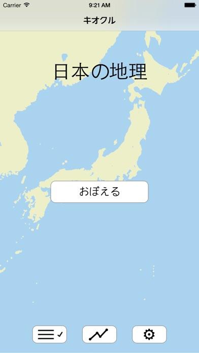 キオクル <中学受験用 日本の地理>のおすすめ画像1