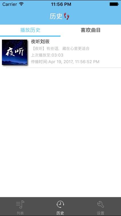 夜听刘筱 screenshot-2