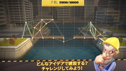 Bridge Constructorのおすすめ画像1