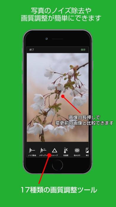 写真スムーザーのおすすめ画像1