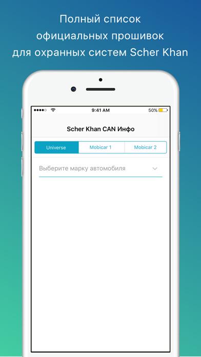 Scher-Khan CAN Инфо screenshot one