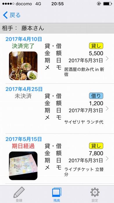 貸した金・借りた金の管理帳 - マネーリマ... screenshot1