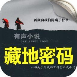 【全集】藏地密码-西藏向我们隐瞒了什么