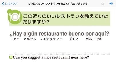 らく旅 スペイン語 screenshot1
