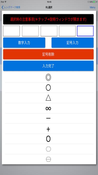 レンズマークチェッカー(Pro版)のスクリーンショット2