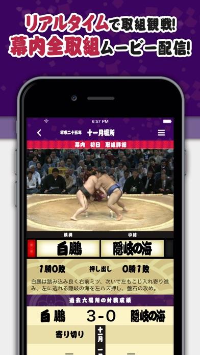 日本相撲協会公式アプリ「大相撲」スクリーンショット