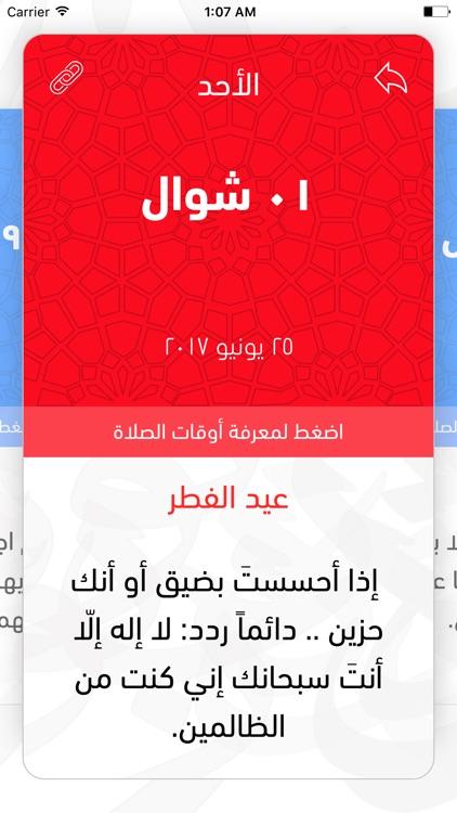 امساكية رمضان 2017 - 1438 screenshot-3