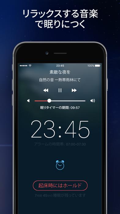 おはよう - 目覚まし時計 screenshot1