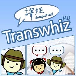 Transwhiz English/Chinese (simplified) for iPad
