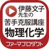伊藤文子先生の苦手克服講座(物理化学)