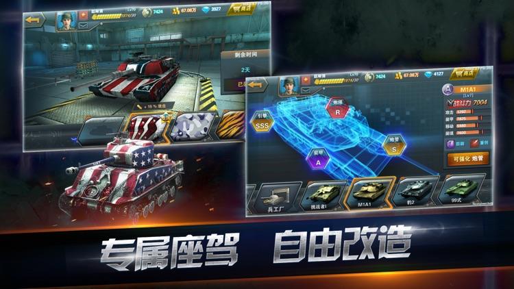 坦克射击-3D实景坦克大战 screenshot-3