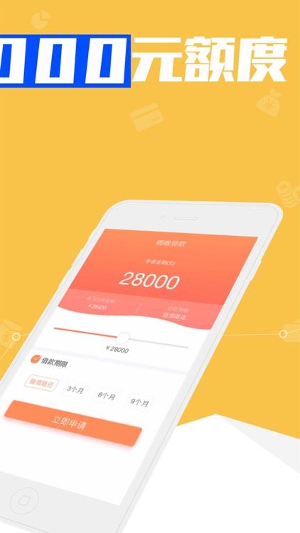 啪啪贷款—小额分期贷款借钱借款软件