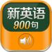 新英语900句 - 慢速基础初级英语学习