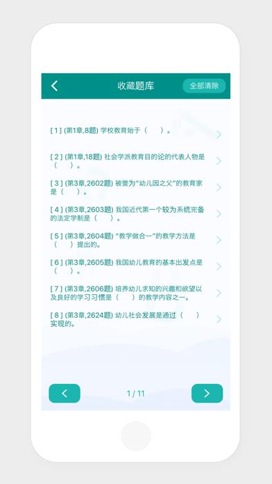 考试通——教师资格 screenshot 5