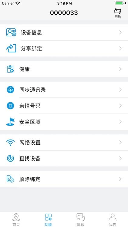 功夫手表 screenshot-1
