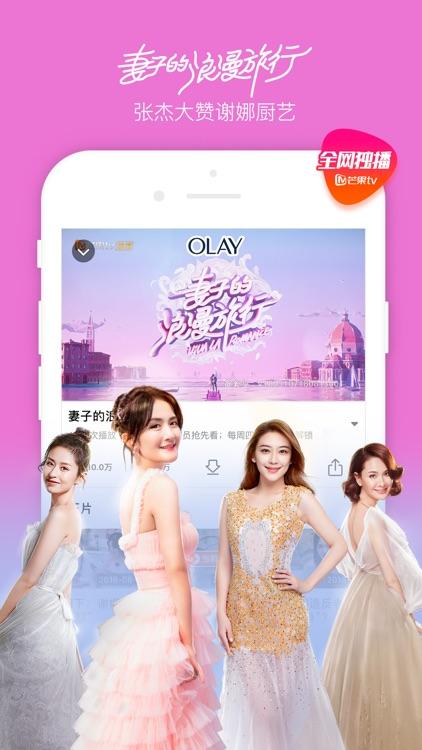 芒果TV screenshot-0