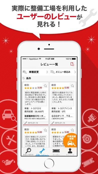 グーピット-車の整備工場・車検・クーポンが検索できるアプリ紹介画像4