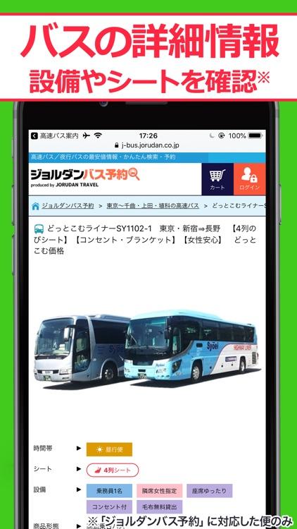 高速バス案内 - 乗換案内シリーズ screenshot-3