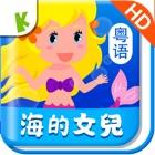 海的女儿(粤语)-儿童动画绘本故事 icon
