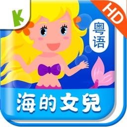 The Little Mermaid(Cantonese)