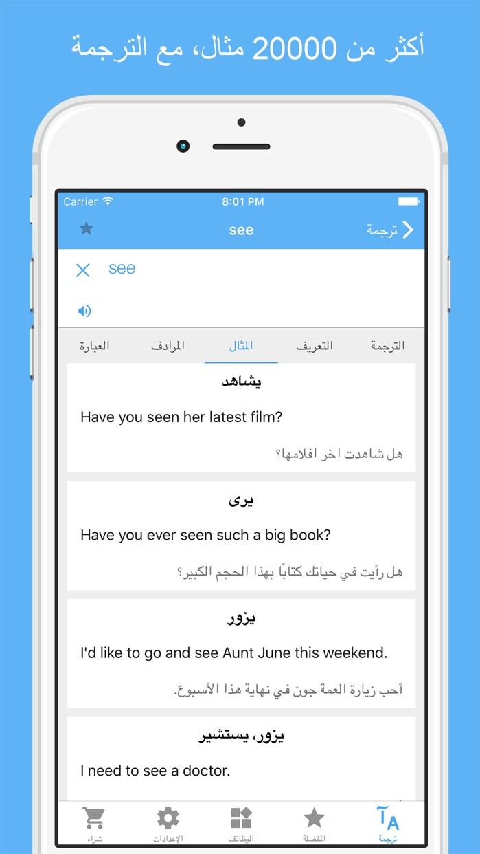 Dict Plus: قاموس و ترجمه عربي Screenshot