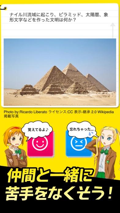 中学社会 :: 歴史 地理 公民スクリーンショット3