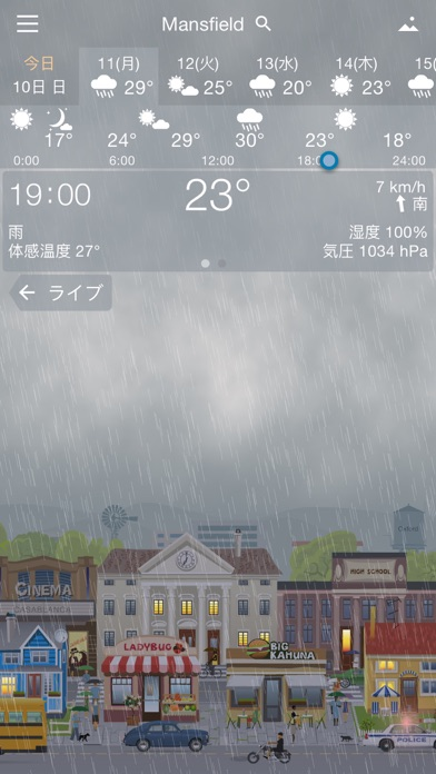 YoWindow 天候 ScreenShot2