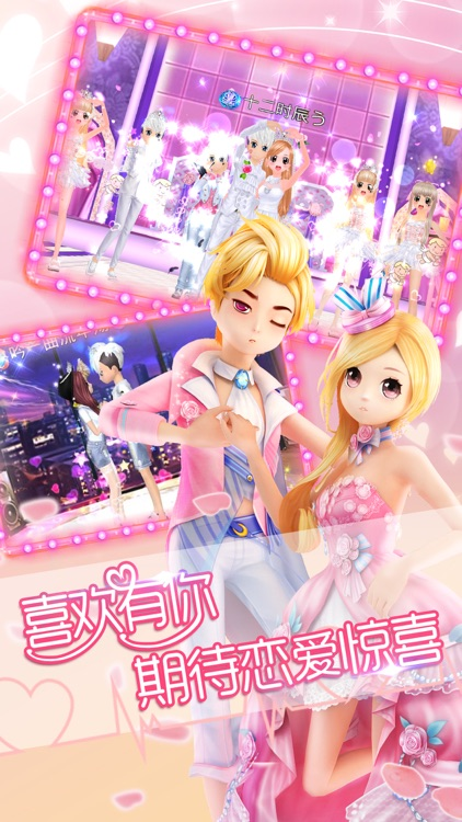 恋舞OL-狂欢盛典