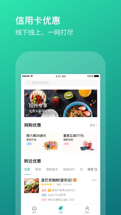 美团钱包 screenshot-0