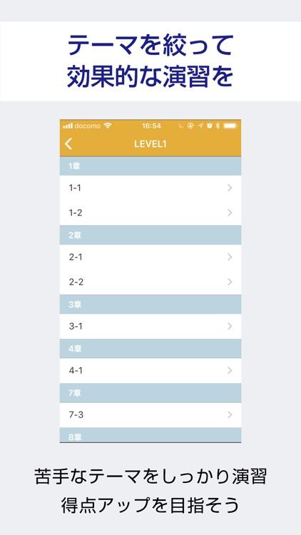 簿記2級  過去試験対策 問題集 日商簿記 全商簿記検定 screenshot-4