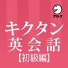 キクタン英会話<初級編>【添削+発音練習機能つき】(アルク) - iPhoneアプリ