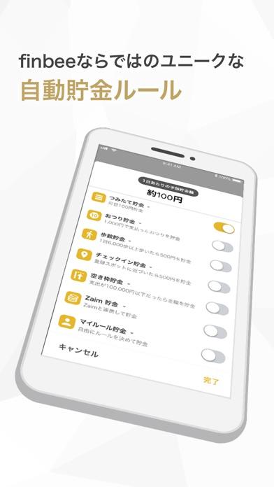 貯金アプリfinbee-目標を決めて誰でも簡単にお金が貯まるスクリーンショット4