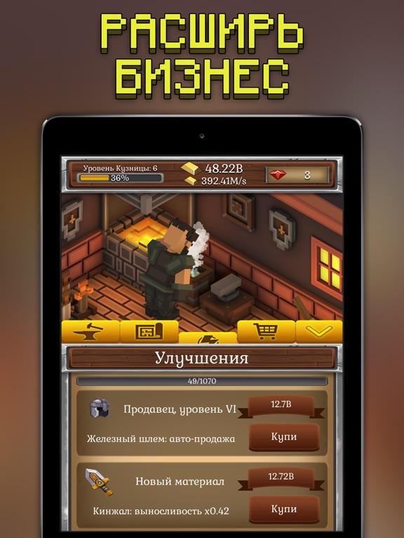 ForgeCraft - Idle Tycoon Скриншоты10