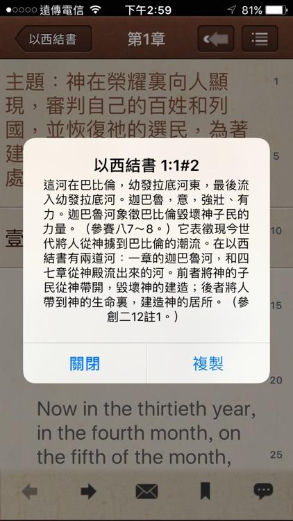 電子聖經(恢復本) screenshot-3