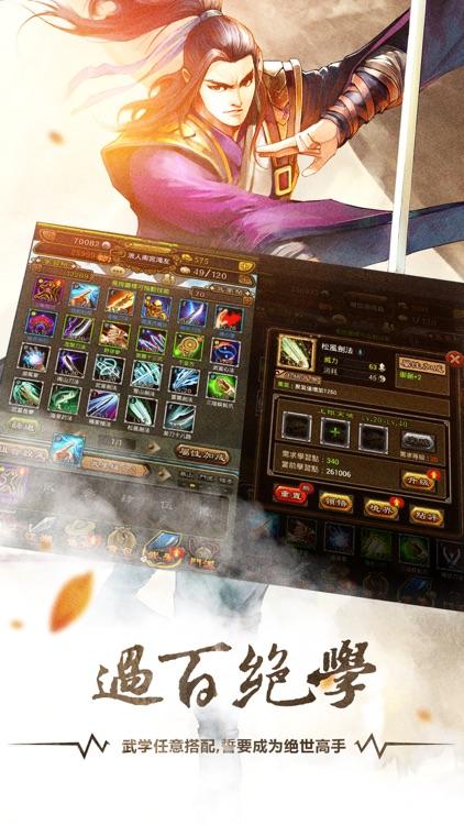 铁血武林-最初的武侠梦 screenshot-3