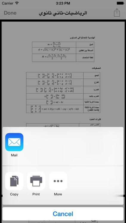 مسك screenshot-2