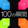 100の瞬間 - iPhoneアプリ