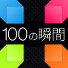 100の瞬間 icon