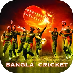 Bangladesh Cricket Live - 2018