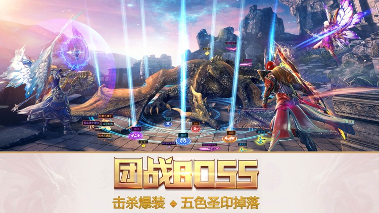 永恒纪元-新版本 送神器 screenshot-3