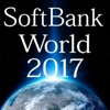 SoftBank World イベントアプリ