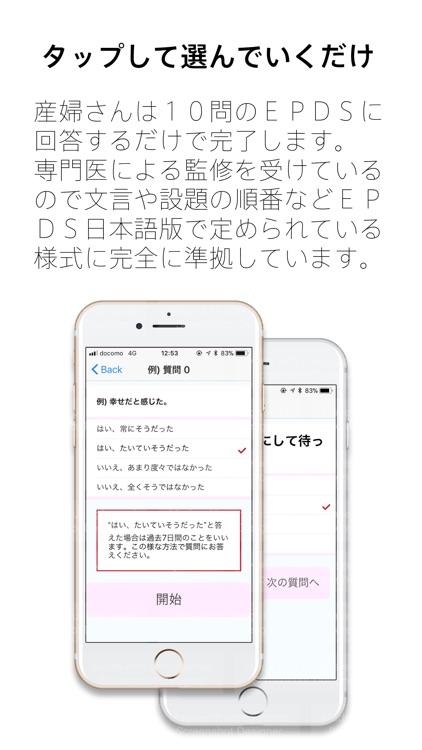 EPDS 日本語版