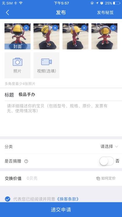 换呗 screenshot-3